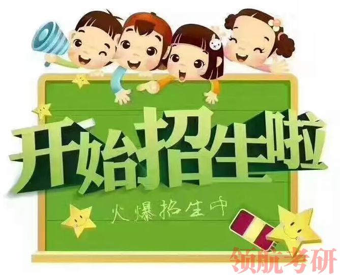 长沙考研招生
