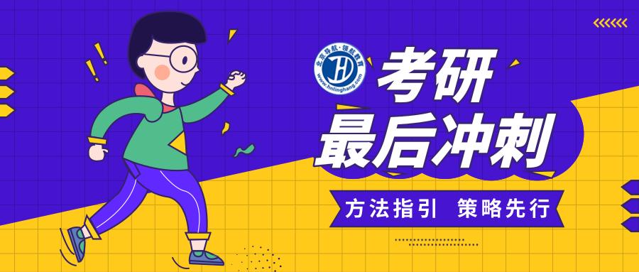 2020届考研最后的冲刺班~~~抢分倒计时!