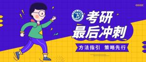 湖南2020届考研最后的冲刺班~~~抢分倒计时!