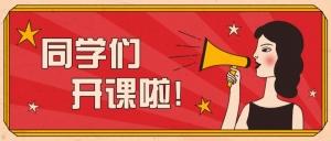 株洲2021届领航考研国庆政治强化班正式开课啦!